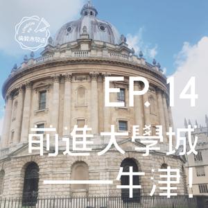EP.14|前進大學城——牛津!