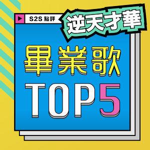 S2S 點評 EP.02 現在畢業歌長這樣?! 2021最逆天の才華【 高中畢業歌 TOP 5 】