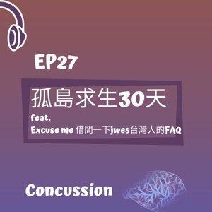EP27-孤島求生計|30天孤島生活挑戰∥ft. Excuse me借問一下:台灣人的FAQ