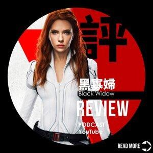 【梗你評電影】《黑寡婦》Black Widow | 冒著染疫風險去電影院 結果... || PODCAST XXY + Jericho