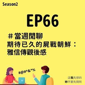 EP66 當週閒聊|期待已久的屍戰朝鮮:雅信傳觀後感