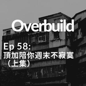 Ep 58: 頂加陪你週末不寂寞(上集)