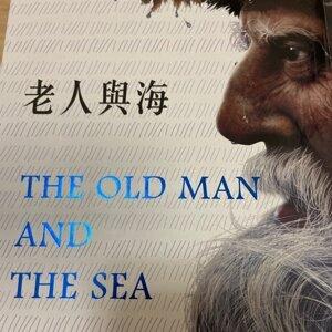 老人已經整整85天沒有釣到魚了,他相信,他就要釣到一條大魚