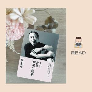 讓我們來聊聊認識村上春樹的第一本書_《身為職業小說家》微讀電台第8期
