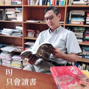 EP020【博爾赫斯的天堂】feat. 竇耀君
