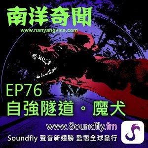 EP76  自強隧道。魔犬