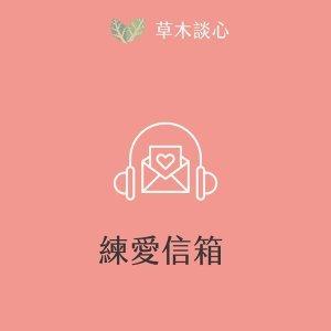 Ep83 【練愛信箱17】心理師是我的天菜怎麼辦?