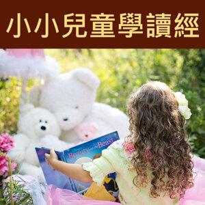 小小兒童學讀經<<第二集>>靜夜思 (EP2)