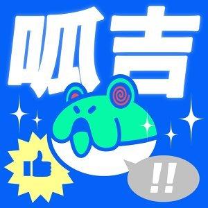 【呱吉Podcast】新資料夾(51):帥不起來