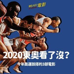 2020東奧看了沒?今年奧運該搭的三部電影【聊專題:ep.095】