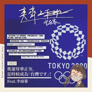 S2E23 奧運辱華正夯,是時候成為「台灣です」! Feat. 李雨蓁