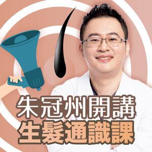 【第十課:新冠肺炎與落髮】染上新冠肺炎可能造成大量落髮?先聽聽朱醫師怎麼說!