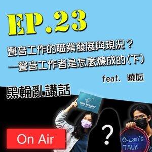 【O-Lan's Talk】 EP.23 聲音工作的職業發展與現況?─聲音工作者是怎麼煉成的(下) feat. 曉妘