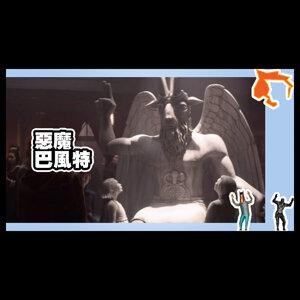 惡魔中羊頭巨乳的代表 / 撒旦巴風特背後的真相 | 騎士與說書人