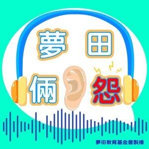 EP5│學生打工學業兩邊忙拚死拚活巨苦,打工達人的甘苦秘辛無私爆料特輯!
