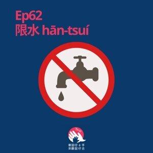 【食飽未】限水 hān-tsuí |EP62