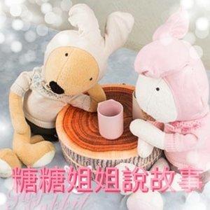 糖糖姐姐說故事系列~10.白鶴的報恩-鶴娘子