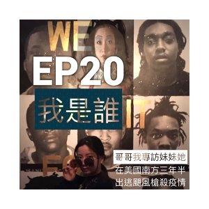 EP20 美國專訪特輯:我是誰?亞洲女子在南方的日常與逃逸:颶風、槍響與疫情之下 ft.妹妹Yuchen