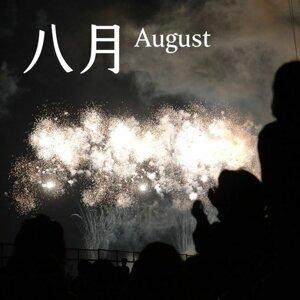 特別企劃|日本歲時雜記談|在日本的八月要做什麼?