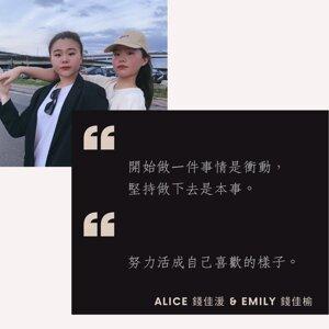 Ep. 15 人物專訪集#8 --Alice錢佳湲、Emily錢佳榆