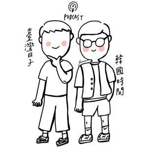 ep24.奪金後再出輯|魏如萱新專輯聽後分享!金曲認證後還是不願放過自己?