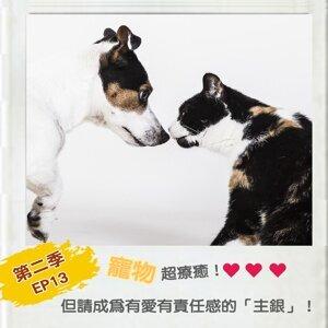 S02-EP13.寵物超療癒!但請成為有愛有責任感的「主銀」!