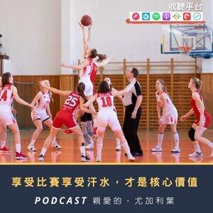 #55|奧運熱!我們也曾經是在運動中得到樂趣的孩子!ft.阿雪、M小姐