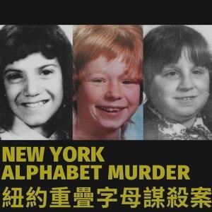 25.New York Alphabet Murder-受害者姓名和陳屍位置皆有共同點,是巧合?是佈局?
