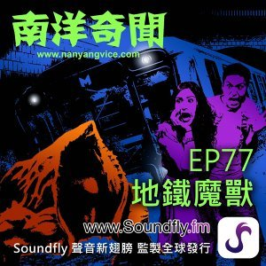 EP77  地鐵魔獸