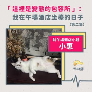 EP33(上)|遇上特殊性癖怎麼辦?小姐的戀足、潔癖經驗談 ft. 小惠