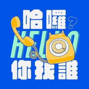 【哈囉,你找誰?】S2EP3.旅日生活這麼有趣,想去日本了嗎?(上集)