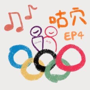 [借我推坑一下 EP4] 正能量大爆炸-充滿奧運氣氛的歌曲推薦