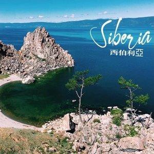 挫C家坐坐 | 世界特輯-西伯利亞-告訴你聽說過的這片神秘土地到底甚麼模樣,關於恐怖伊凡,還有傳說中蘇武牧羊的貝加爾湖。