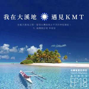 EP18 [法屬玻里尼西亞] 我在大溪地遇見KMT! ft. 端傳媒記者 李易安