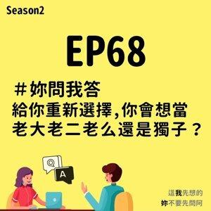 EP68 妳問我答 給你重新選擇,你會想當老大老二老么還是獨子?