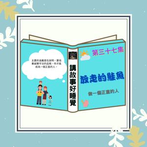 EP-37 講故事好睡覺 放走的鮭魚 - 臺灣麥克 2020.10.17