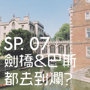SP.07 |派你來解答:劍橋&巴斯都去到爛?