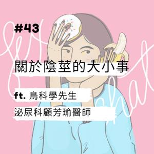 Sex Chat podcast #43 關於陰莖的大小事 ft. 鳥科學先生-泌尿科顧芳瑜醫師