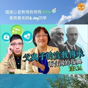 【國度心宣教情_我想飛】EP14. 父與子的宣教傳承!南台灣的復興_黃齊蕙老師