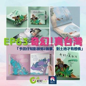 【入來坐】來聽故事囉!趣味 ê「奇幻!真台灣」|EP63