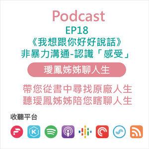 璦鳳姊姊聊人生-EP18《我想跟你好好說話》非暴力溝通-認識「感受」