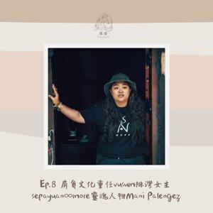 EP8.〚草草caucau愛說話〛│肩負文化重任vusum排灣女生sepayuan∞more靈魂人物Mani Palengez