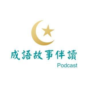 EP46-成語故事 管中窺豹
