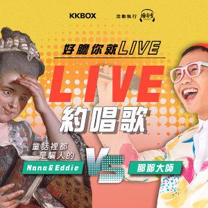 LIVE KTV|那那大師 x 童話裡都是騙人的
