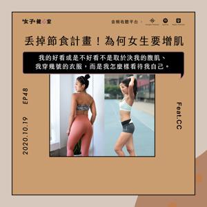 EP48-《女力播客串聯》扔掉妳的節食計劃!女生增肌比減脂有更多好處!執行方法與心態調整![上集]/CC
