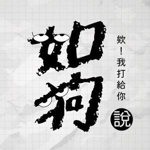 EP22 如狗說學韓語!KPOP也燒到我了!! ft.Hana