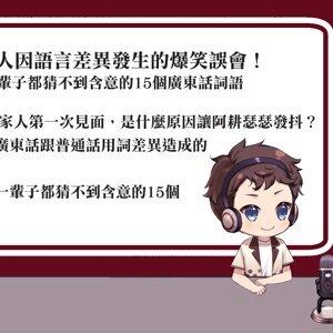 「珍奶蛋塔與它們的產地」EP05-兩人因語言差異發生的爆笑誤會;台灣人可能一輩子都猜不到含意的15個廣東話詞語
