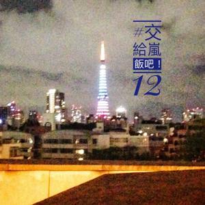 #交給嵐飯吧!港區的電視台巡禮12