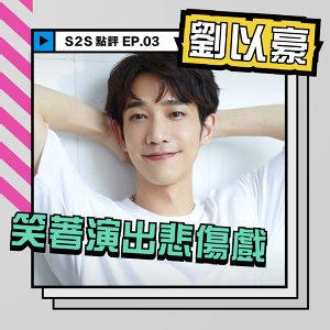 S2S 點評 EP.03 【劉以豪】票房破億、逆襲韓國妹的男星,其實不敢直視女生?