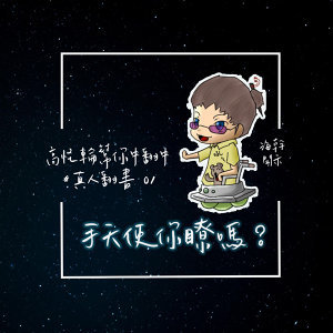 #真人翻書 01 海幹開示-手天使你瞭嗎?